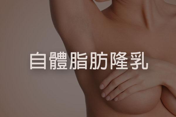 自體脂肪隆乳